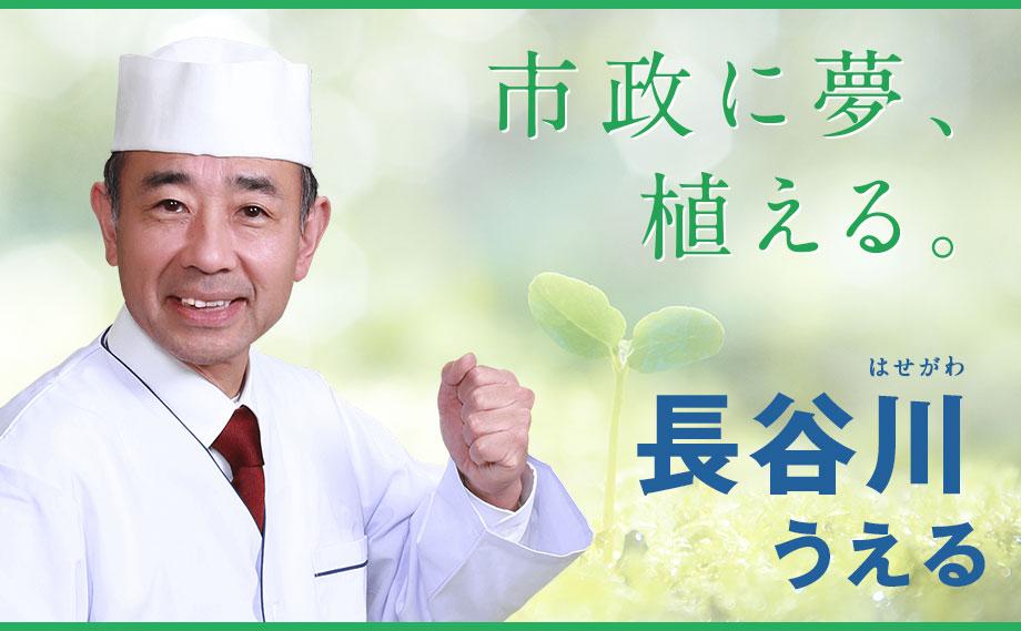 長谷川 うえる │ 幸福実現党